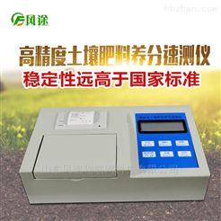 FT-Q800肥料养分检测仪报价