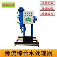 循環水微晶旁流式水處理器