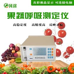 FT-HX20果蔬呼吸测定仪