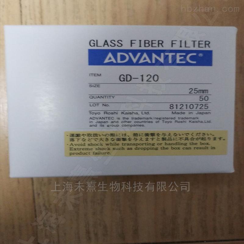东洋Advantec GD120玻璃纤维滤纸