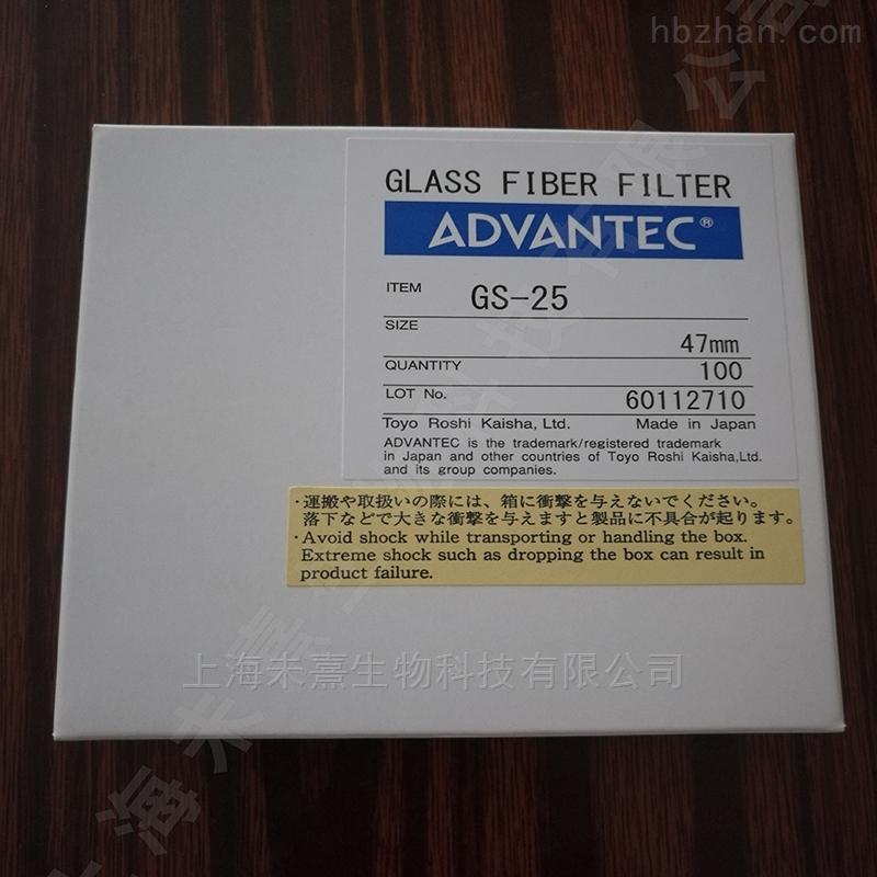 日本ADVANTEC GS25玻璃纤维滤纸47mm直径