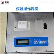 YT-TRC土壤肥料养分测定仪
