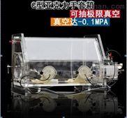 VGB-C-010有機玻璃手套箱係列簡介