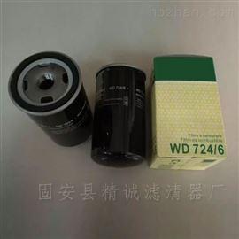 替代德国曼机油滤芯滤清器WD724/6精诚