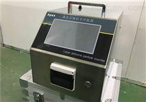 Y09-5100型激光塵埃粒子計數器(100L/min)