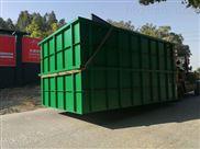 20立方米每小时地埋式一体化污水处理设备