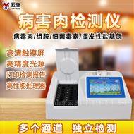 YT-BH12肉类食品检测仪参数