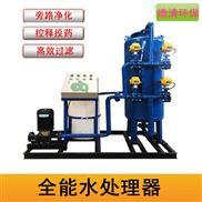 全能水处理器