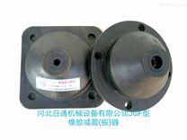 日通JGF橡胶隔振器--水泵、风机减震器直销