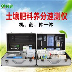 FT-TRC河北土壤养分检测仪厂家直供