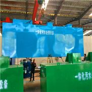 0.5m3/h地埋式汙水處理裝置
