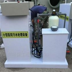 延安市小型医院污水处理设备