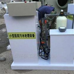 景德镇市小型医疗污水处理设备哪家好