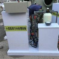 银川市小型医疗污水处理设备