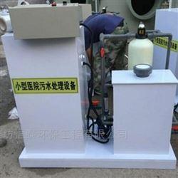 阜新市小型医院污水处理设备
