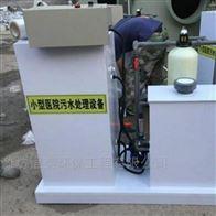 辽宁省小型医院污水处理设备