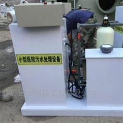 保定市小型医院污水处理设备