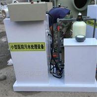 河北省小型医院污水处理设备哪里有卖