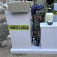 丽江市小型医疗污水处理设备工作原理