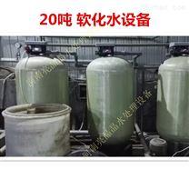 淮北软水处理设备3吨锅炉软水器操作简单