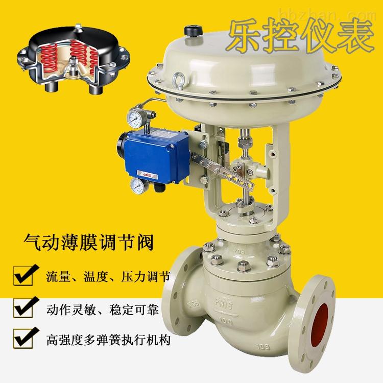 带切断型ZJHP-16K气动薄膜调节阀