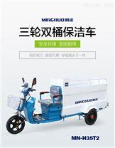 厂家供应明诺纯电动环卫保洁车
