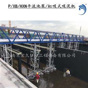 PBXN-12平流泵虹吸泥机厂家XBXNXHXN