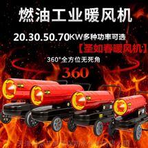 SRC-50Y工地取暖器