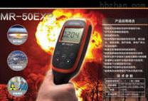 MR-50EXP射線核輻射檢測儀