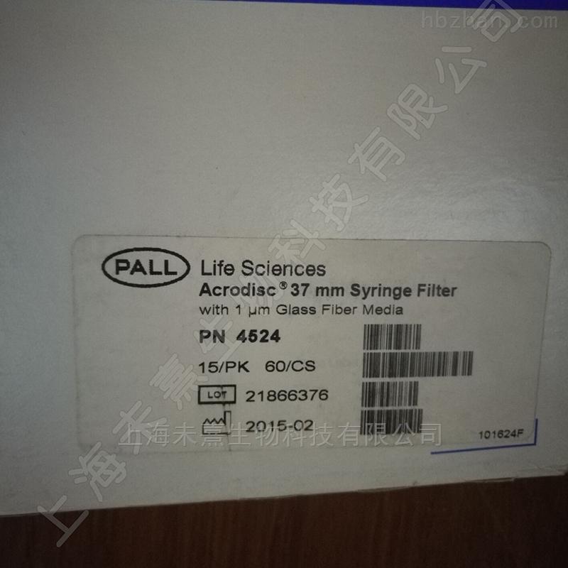 PALL玻璃纤维Acrodisc 37mm针头过滤器