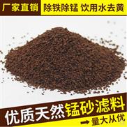湖南耒阳大吉锰业锰砂滤料除铁除锰地下去黄过滤器锰沙
