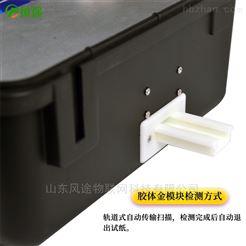 FT-ZJDS真菌毒素检测仪