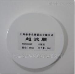 BTC300超滤杯配套平板超滤膜 8CM 10K