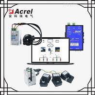 浙江环保设备用电监控生产厂家