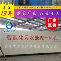 醫療診所小型汙水處理betway必威手機版官網