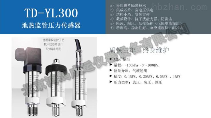 地熱資源監測係統之壓力傳感器