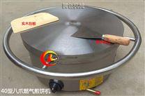小型煎饼果子机商用摆摊杂粮煎饼炉