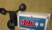 FC-002A風速儀 風速風向儀