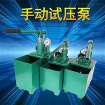 上海飞舟牌手动管道压力试压泵