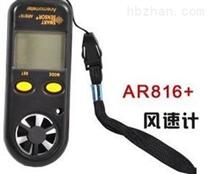 希瑪迷你型風速計AR816+