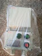 BQCBQD8050-4KW防爆防腐磁力启动器