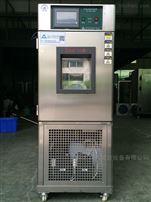 武汉高低温试验箱维修保养