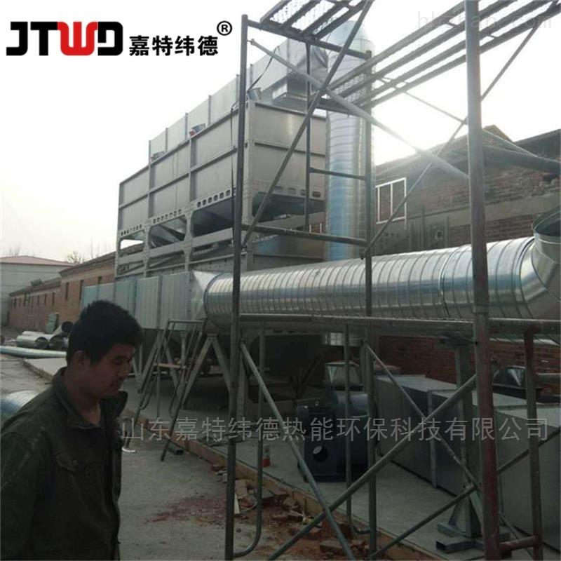 Rco催化燃烧设备有机废气处理设备