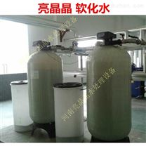 每小时8吨工业软水 纺织厂软水器厂家供应