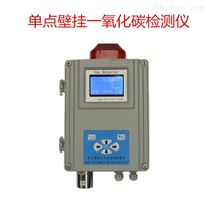 壁掛式一氧化碳氣體檢測報警儀