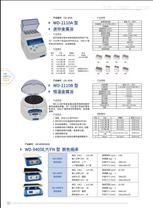 WD-2110A型迷你金属浴