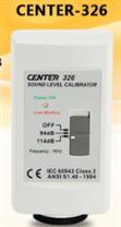 CENTER-326 噪音校正器