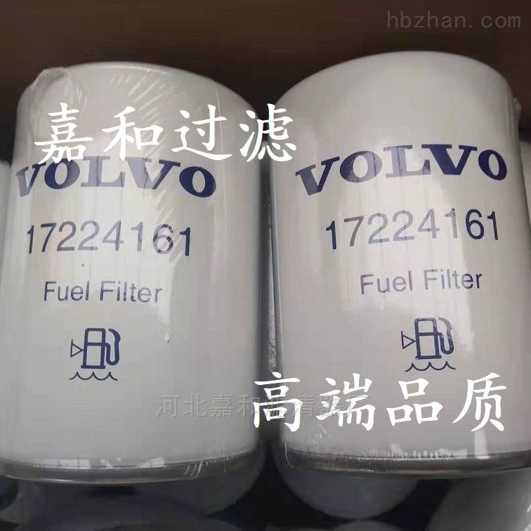 17224161沃尔沃VOLVO燃油滤清器