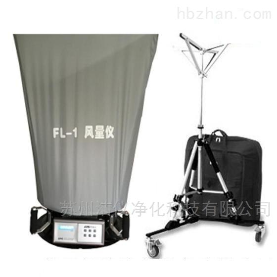 FLY-1风量仪