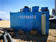 300吨/天一体化生活污水处理设备